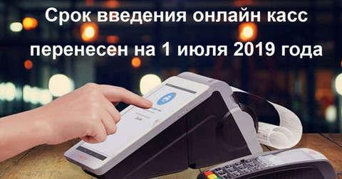 Частичная отмена онлайн касс до 07.2019