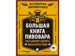 Книги о домашнем пивоварении