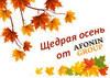 Щедрая осень с фабрикой Afonin group!