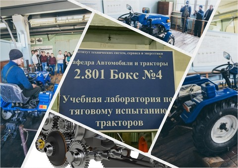Лабораторные тягово-динамические испытания минитрактора Скаут Т-15; Т-18; Т-25