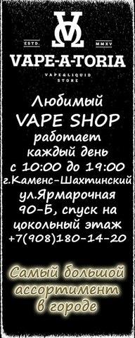 Vapeatoria, г. Каменск-Шахтинский