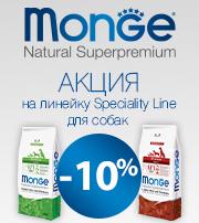 Акция Monge Dog -10% на упаковки 12 кг