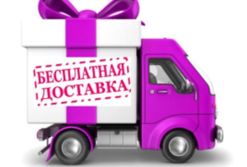 АКЦИЯ!!! Бесплатная доставка до ТК