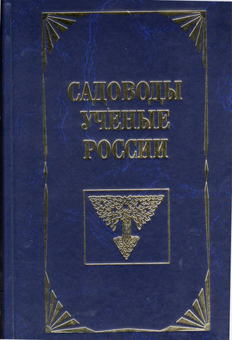 Вышло издание книги «Садоводы ученые России