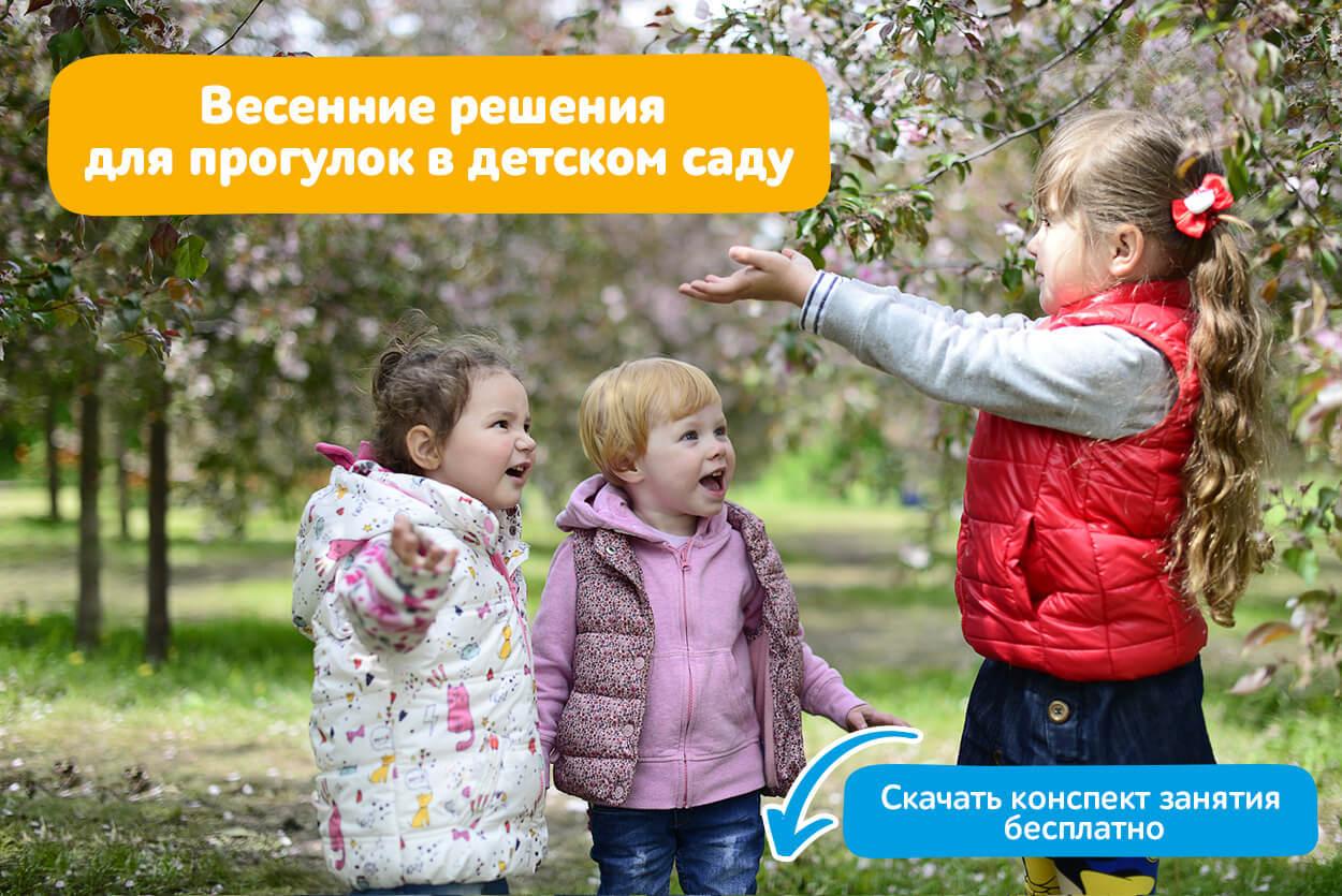 Весенние решения для прогулок в детском саду
