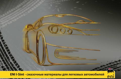 Подборка моторных масел Eni / Agip для популярных автомобилей 2005—2010 г. в.
