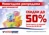Новогодняя распродажа в INTERSPORT уже начинается!