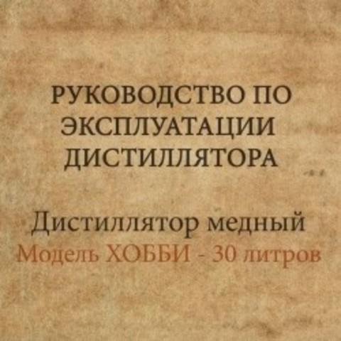 Руководство по эксплуатации медного дистиллятора ХОББИ 30 литров.