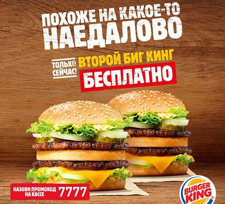 Как в Burger King умудряются не «обостриться» с провокационной рекламой