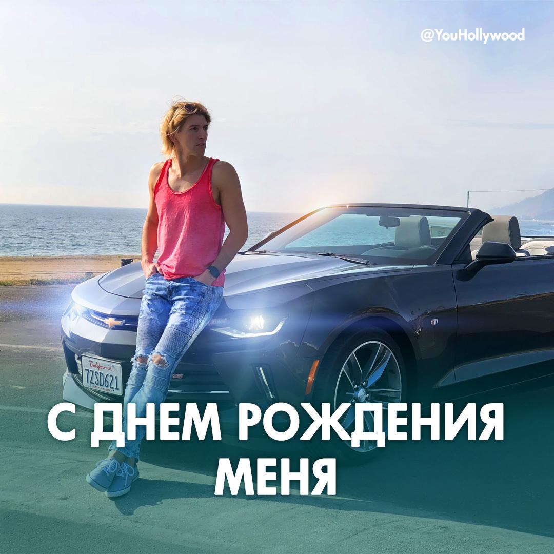 С ДНЕМ РОЖДЕНИЯ МЕНЯ