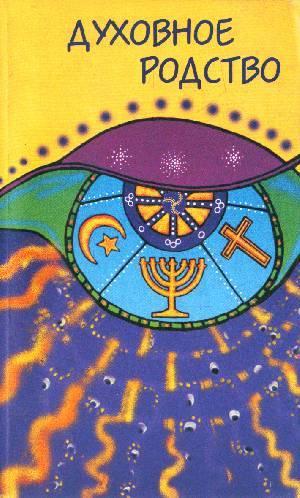 Духовное родство (диалог религий). Электронная книга