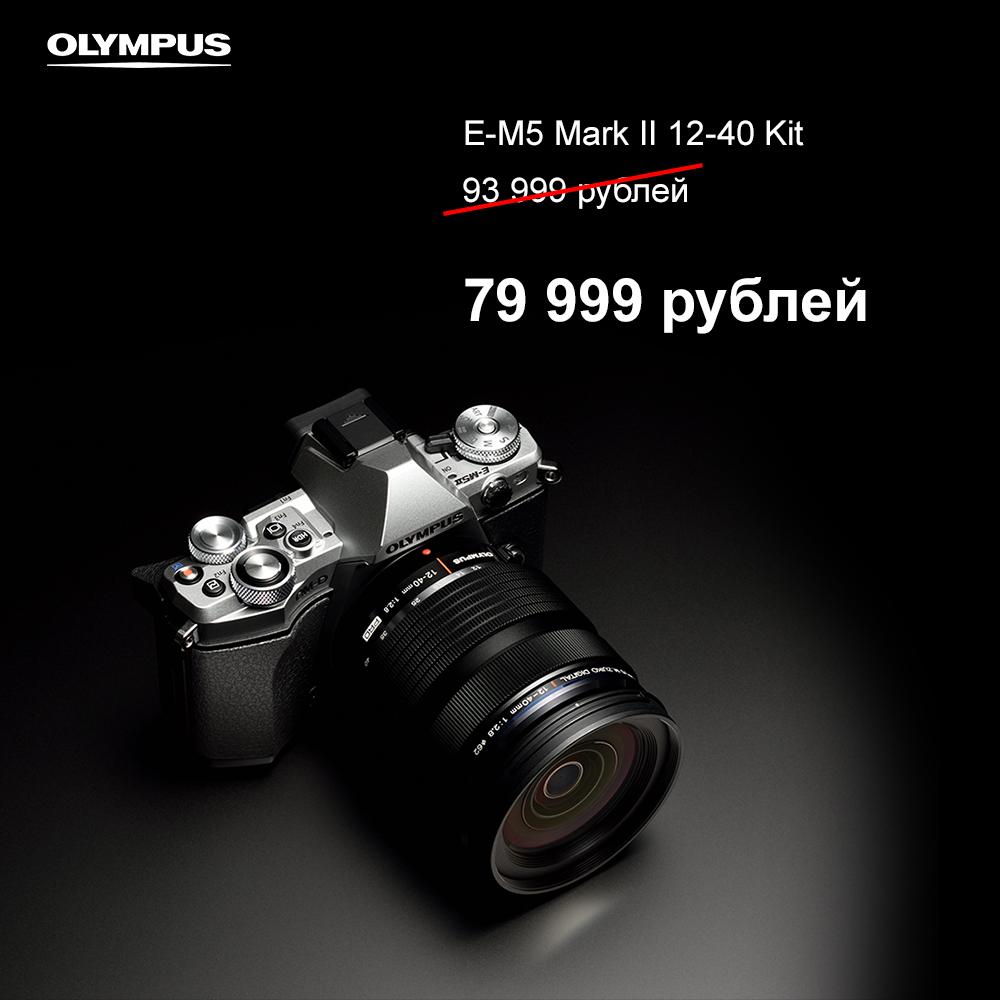 Камера Olympus E-M5 Mark II 12-40 kit по специальной цене 79 999!