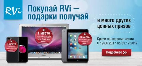 Покупай RVi - подарки получай