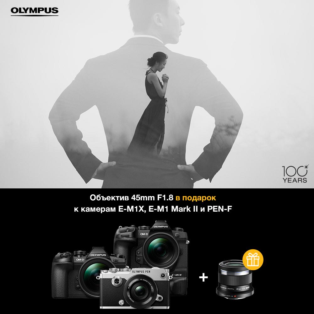 Объектив 45mm F1.8 в подарок при покупке камер E-M1 Mark II, E-M1X и PEN-F