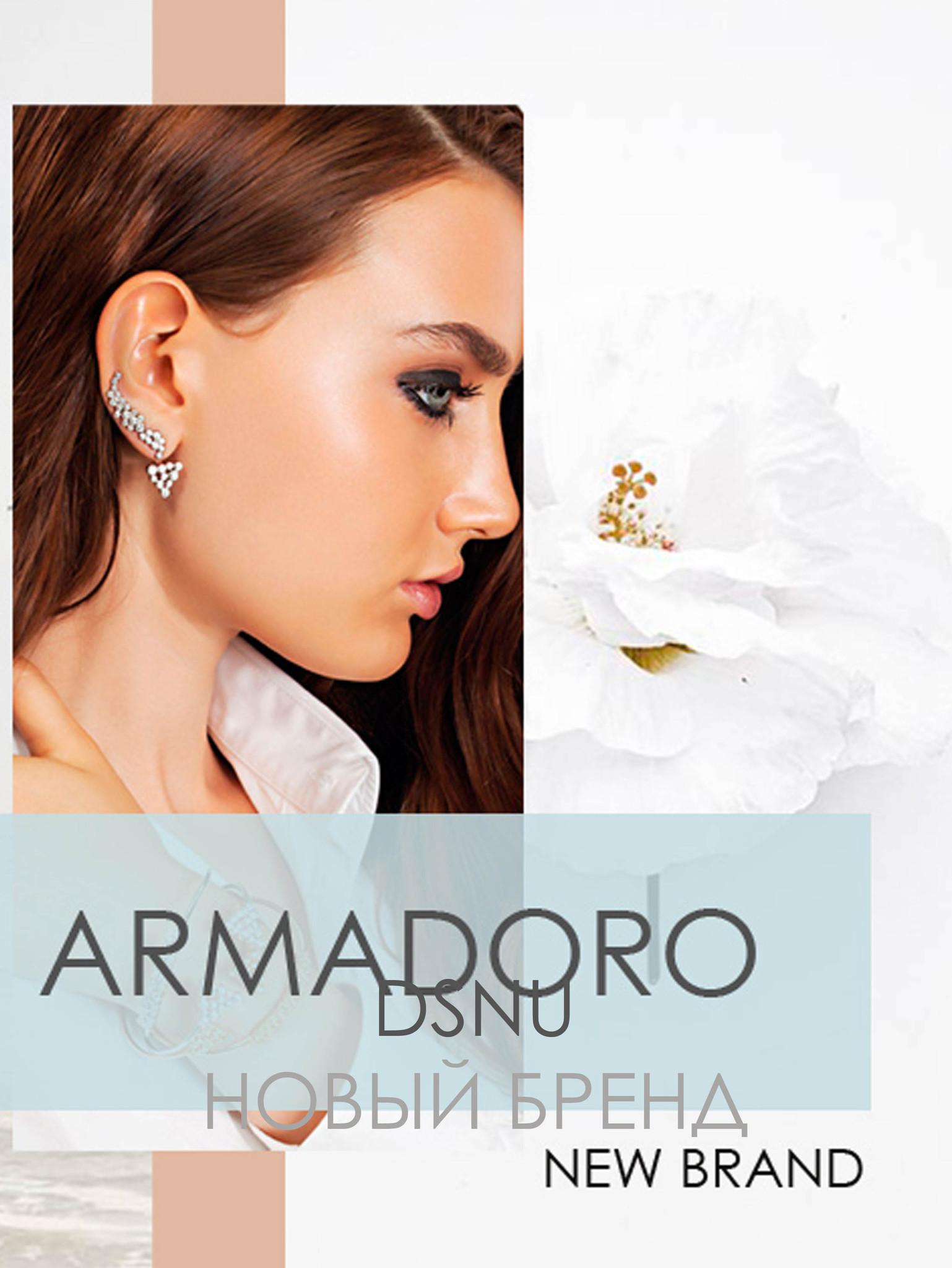 Греческий бренд Armadoro с украшениями из серебра на Modbrand.ru