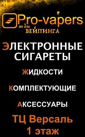 Pro-vapers.ru, г. Ульяновск