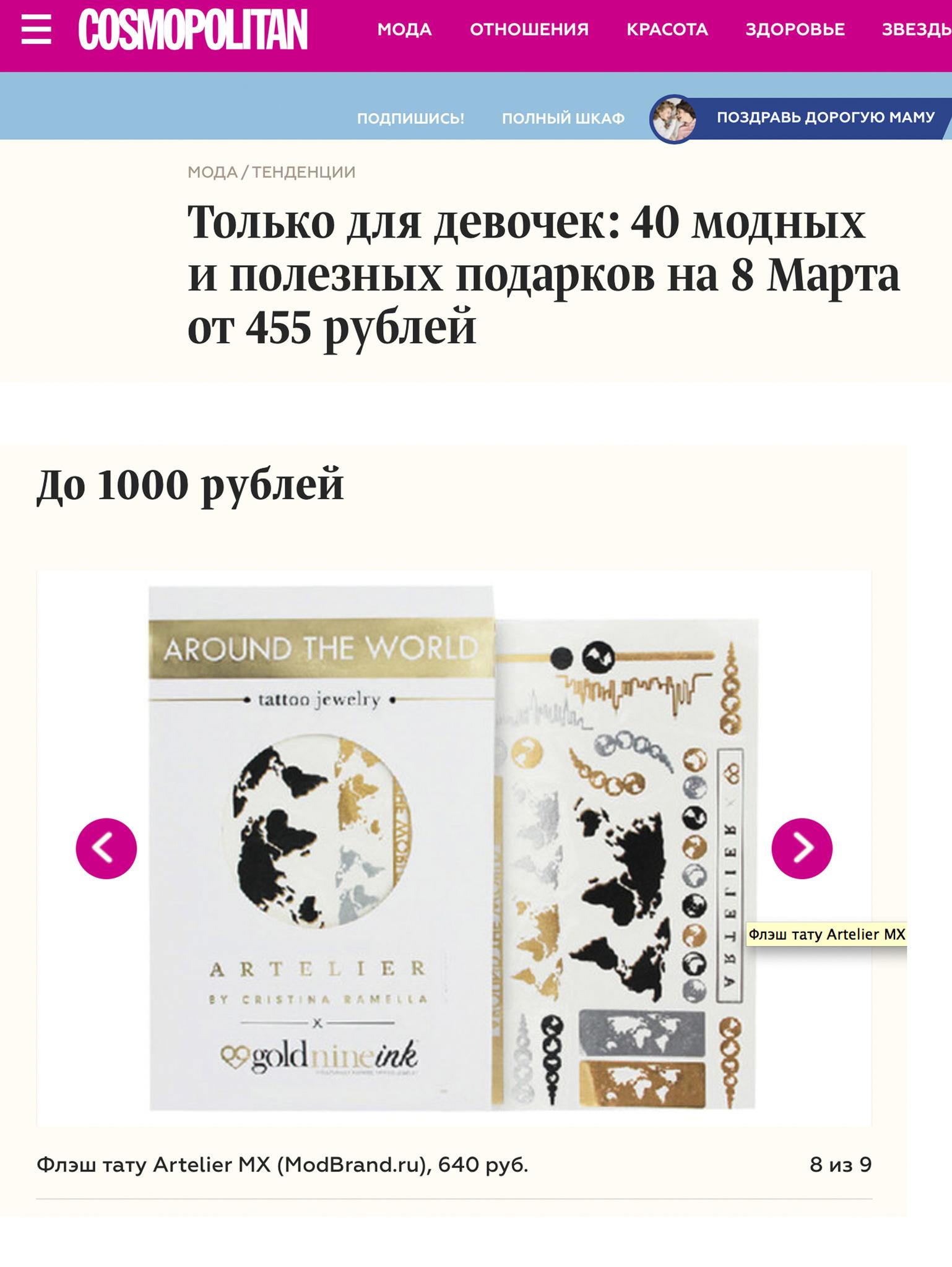 Колье In Riga Red  от Egotique и Флэш-тату World Tattoo от Artelier MX на Cosmo.ru