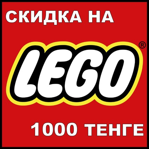 Акция: LEGO