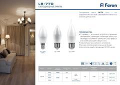 Обзор новинки! Светодиодная лампа LB-770 от Feron
