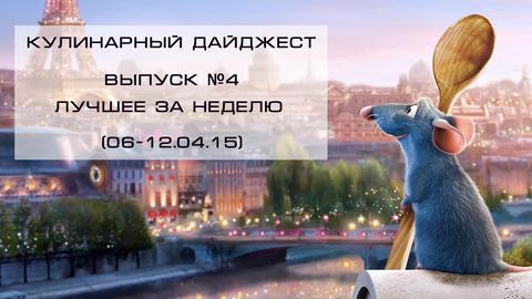 Кулинарный дайджест Выпуск №4 (06-12.04.15)