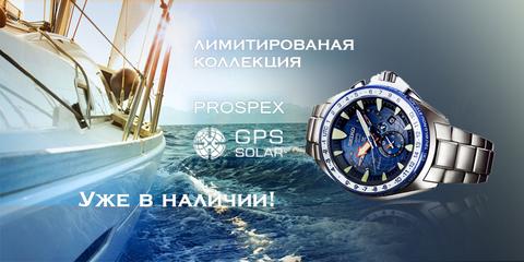 Коллекция Prospex приветствует механизм GPS Solar.