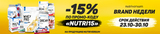 Неделя бренда NUTRIVERSUM уже началась -15%!