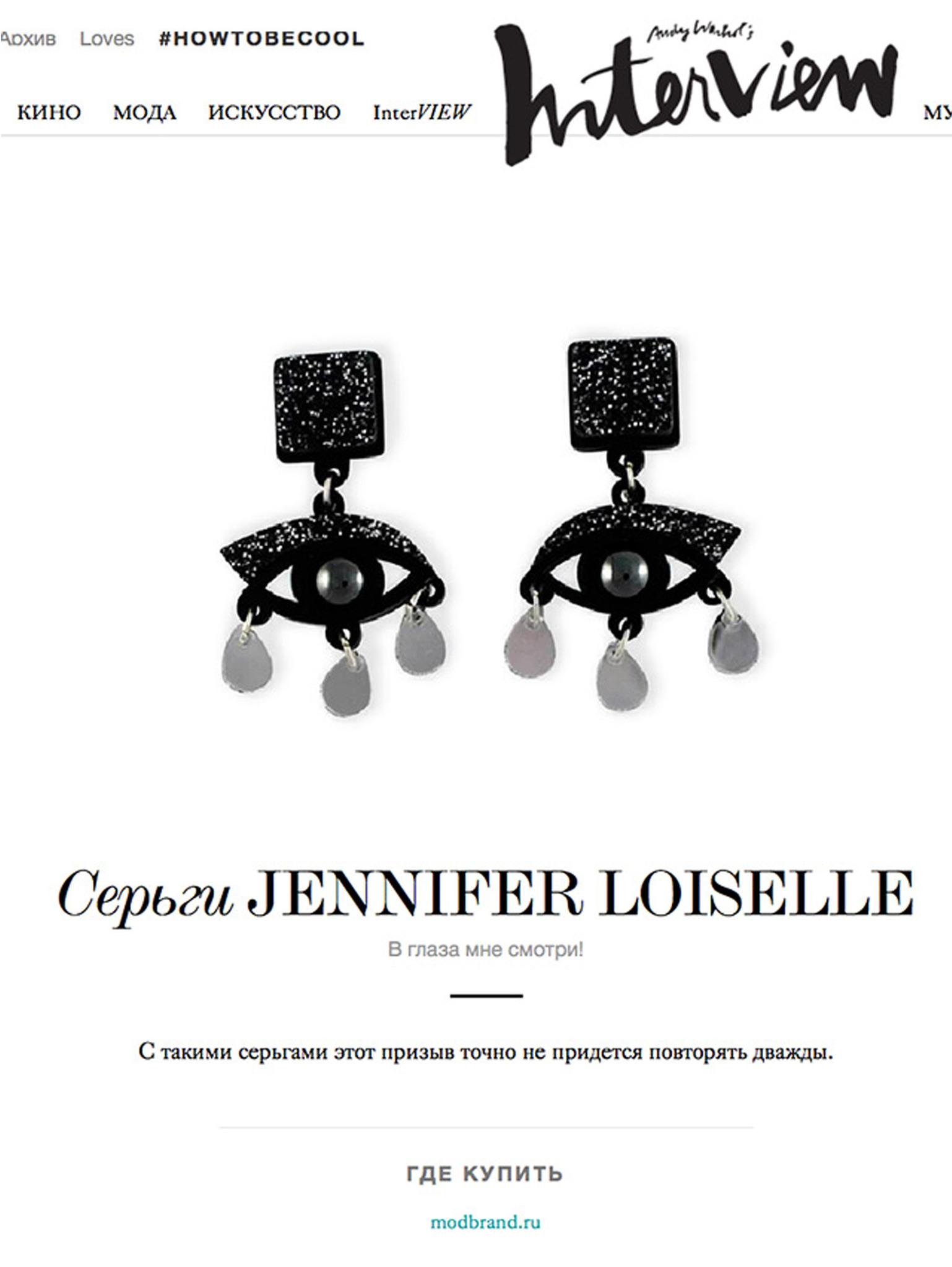 Серьги от Jennifer Loiselle на сайте журнала Interview Russia