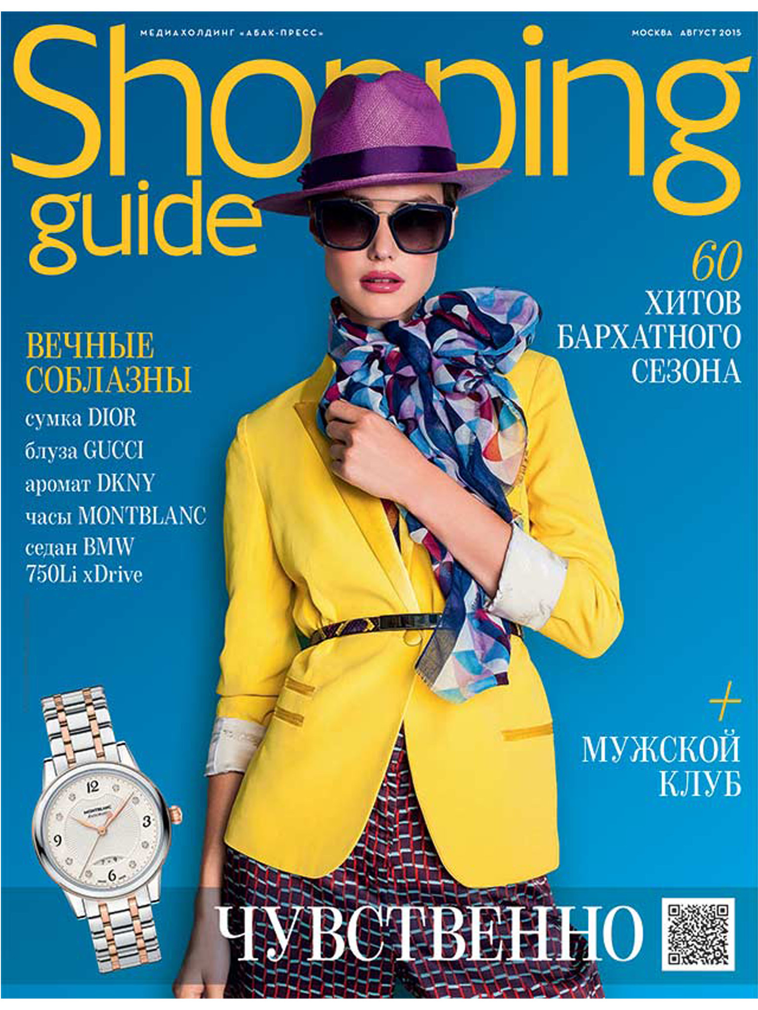 Серьги от Jennifer Loiselle в журнале Shopping Guide август 2015 г.