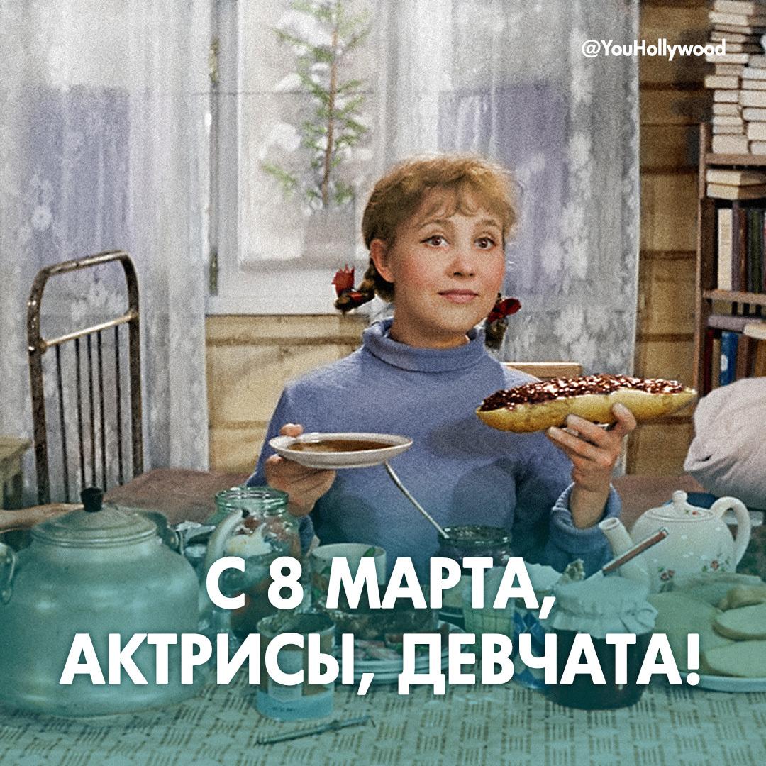 C 8 МАРТА, АКТРИСЫ, ДЕВЧАТА!
