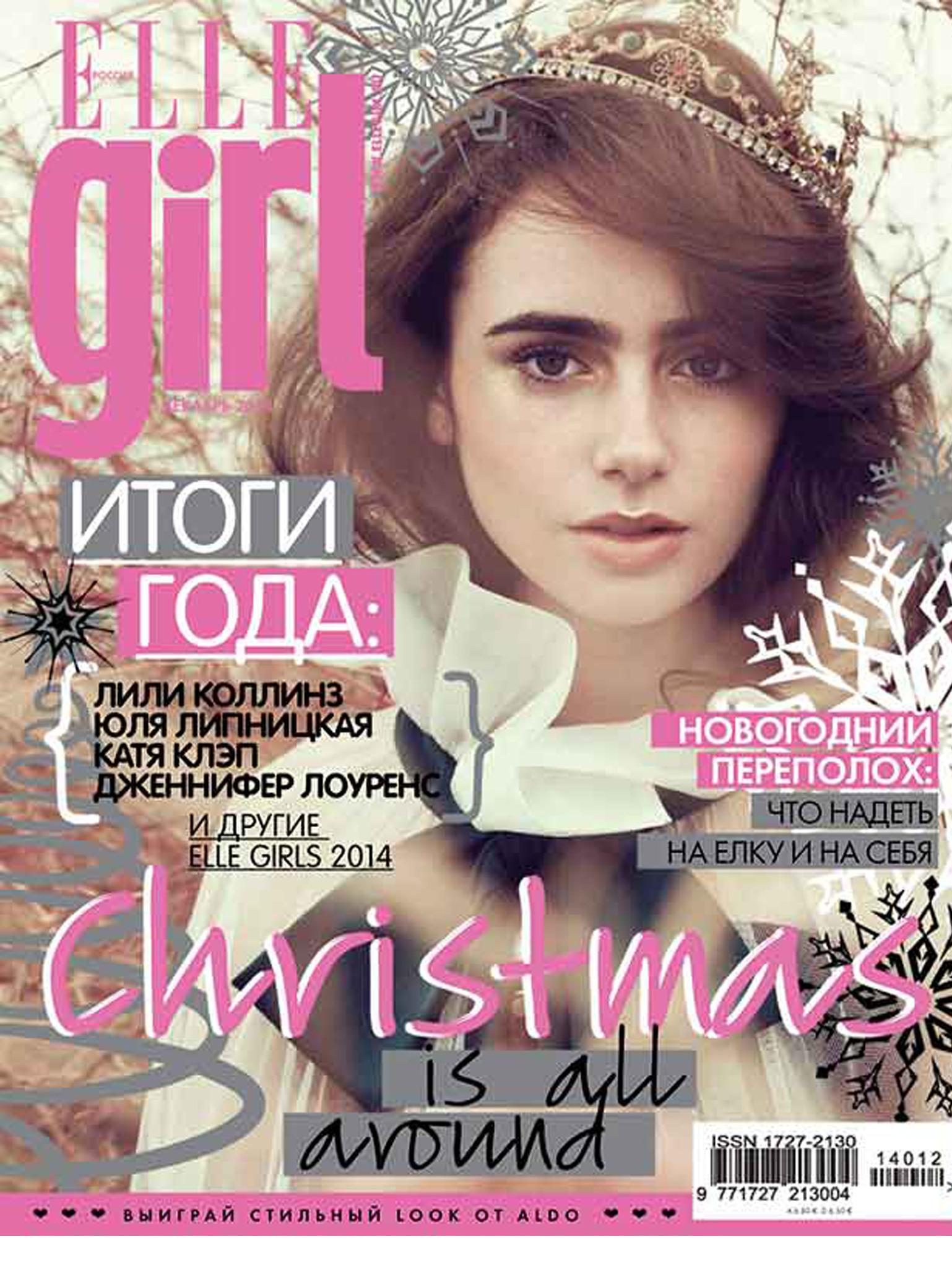 Самые эффектные украшения от интернет-магазина Modbrand.ru в журнале ELLE Girl  декабрь 2014 г.
