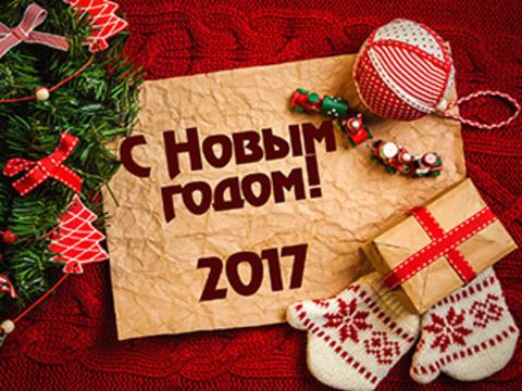 Поздравляем с Новым 2017 годом и Рождеством!