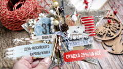 ДЕНЬ РОССИЙСКОГО СКРАПБУКИНГА