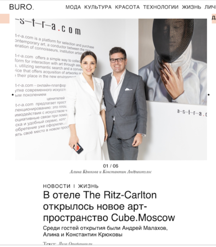 В отеле The Ritz-Carlton открылось новое арт-пространство Cube.Moscow