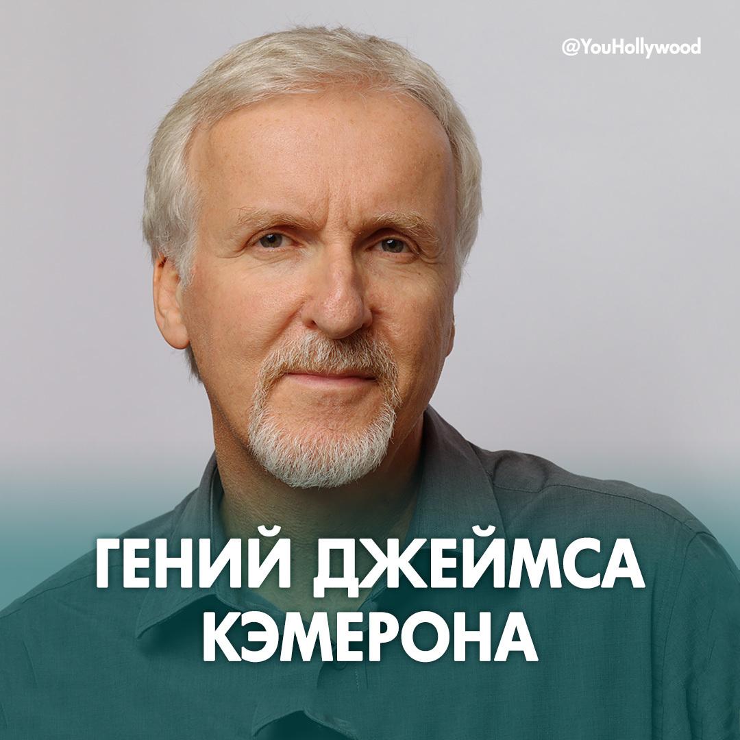 ГЕНИЙ ДЖЕЙМСА КЭМЕРОНА