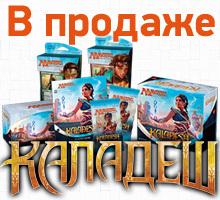 Новый выпуск Magic: The Gathering: «Каладеш» поступил в продажу!