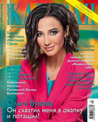 Ольга Бузова и City Casa на обложке