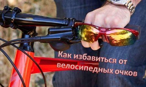 Как потерять (сломать) велосипедные очки