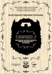 """Благодарственное письмо от организаторов Фестиваля """"Борода Поволжья 2018"""""""