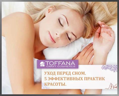 Уход перед сном. 5 эффективных практик красоты.