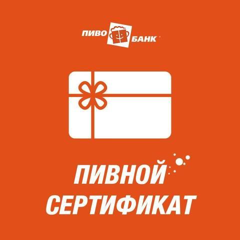 🎁 Дари фирменный подарочный сертификат #ПивоБанк.
