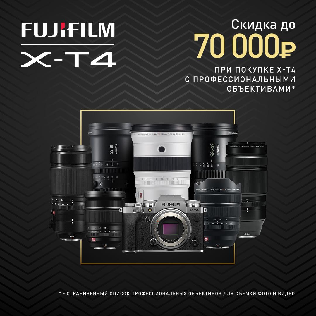Скидка до 70 000руб. при покупке X-T4 с профессиональными объективами!