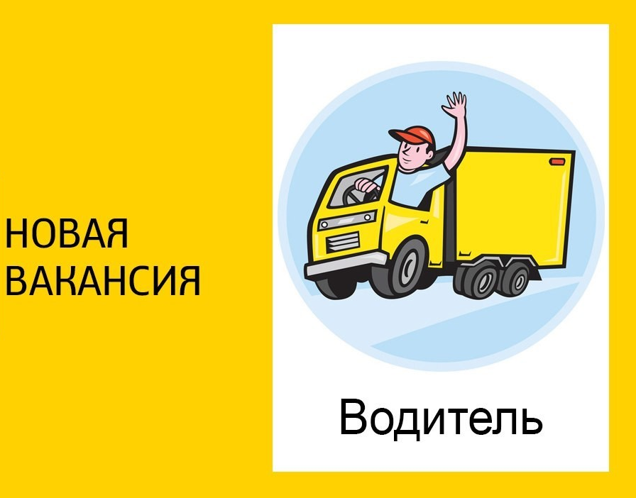 картинка вакансия водителя таланте
