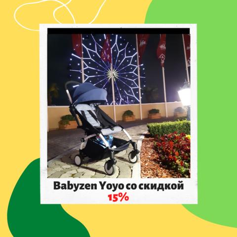 Аренда колясок Babyzen Yoyo со скидкой 15%