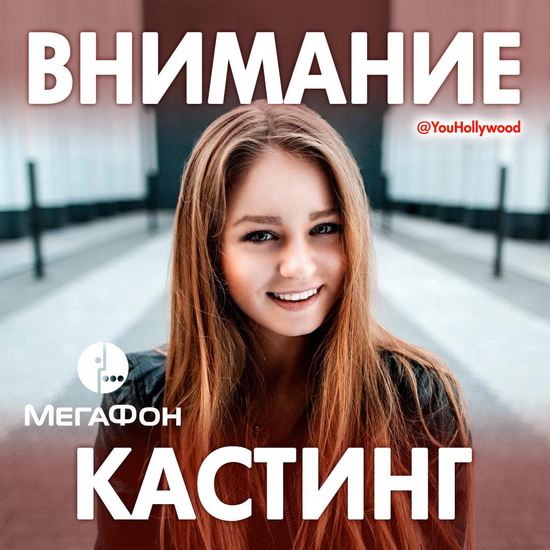 ВНИМАНИЕ КАСТИНГ МЕГАФОН