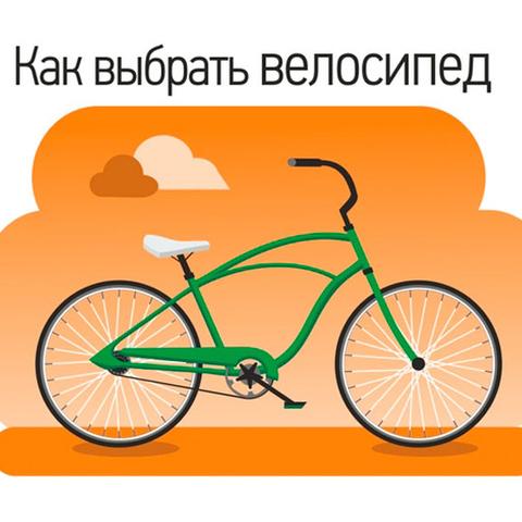 Как подобрать велосипед