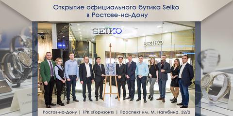 Открытие бутика Seiko в Ростове-на-Дону