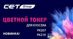 Цветные тонеры CET для Kyocera: PK207 и PK210!