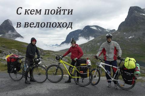 С кем пойти в велопоход