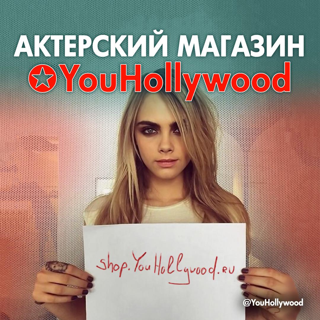 АКТЕРСКИЙ МАГАЗИН YouHolliwood