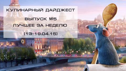 Кулинарный дайджест Выпуск №4 (13-19.04.15)